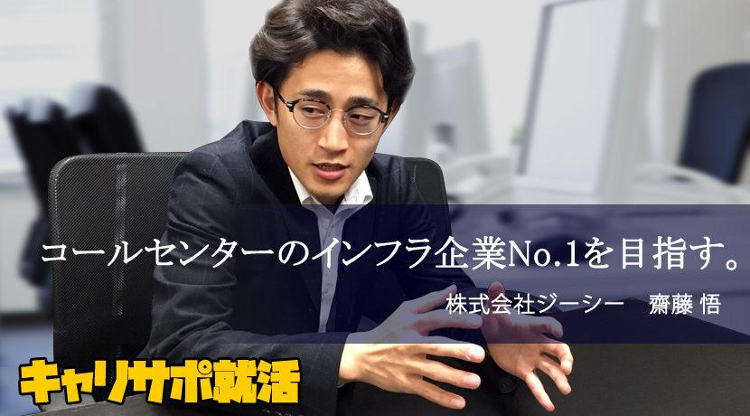 株式会社ジーシー 齋藤悟