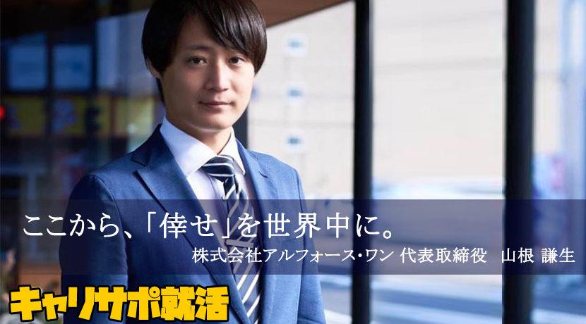 株式会社アルフォース・ワン 代表取締役:山根 謙生(やまね けんしょう)